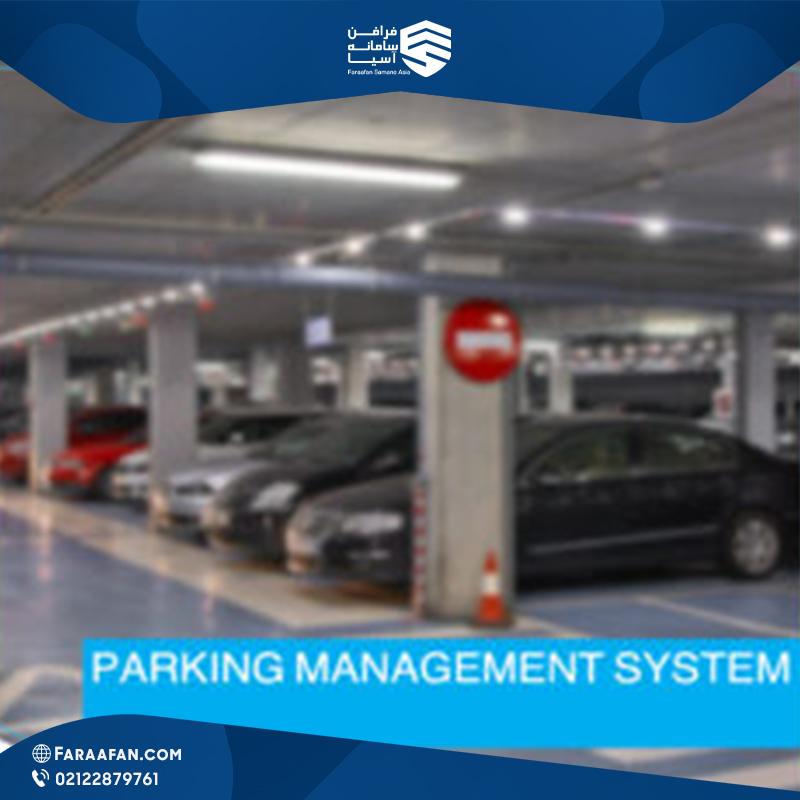 سیستم مدیریت پارکینگ هوشمند