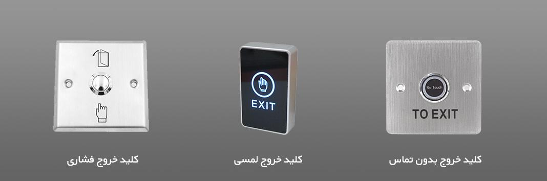 انواع شاسی خروج (push button )