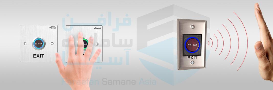 چگونه شاسی خروج (push button) مناسب برای سیستم کنترل تردد ( اکسس کنترل ) خود انتخاب کنیم؟