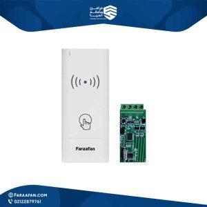 ریدر کنترل تردد (اکسس کنترل) بی سیم مدل FG-WR1 MF