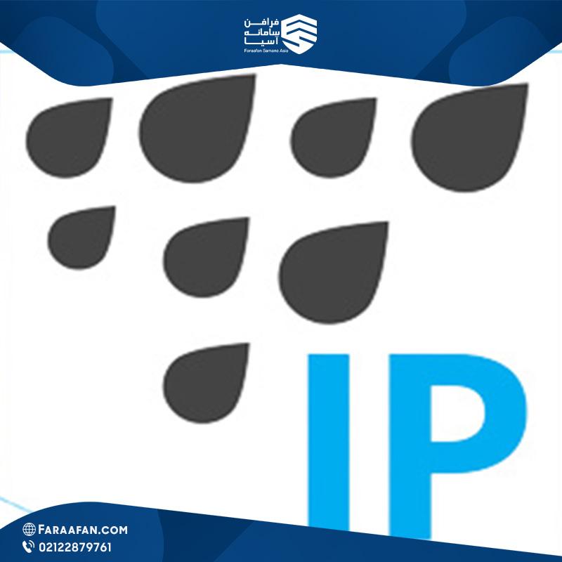 استاندارد ip چیست