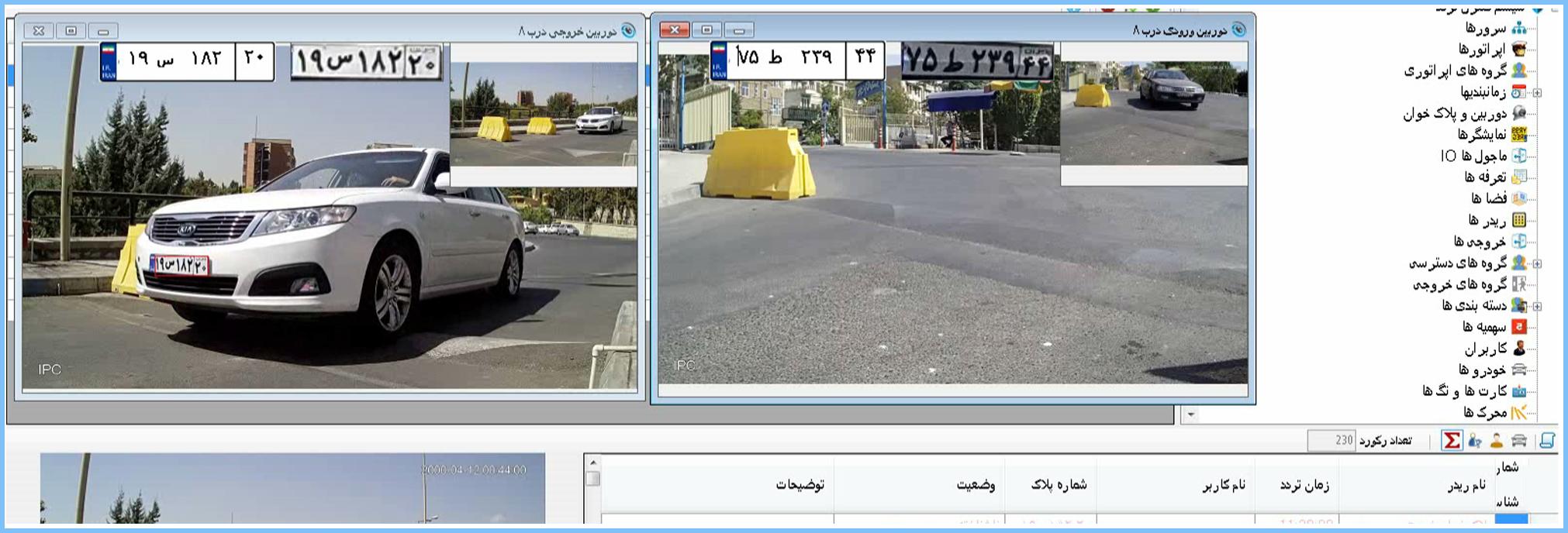مستند سازی با تصاویر فراگارد سامانه جامع کنترل تردد
