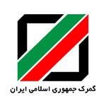 مشتریان فرافن ، گمرک جمهوری اسلامی ایران