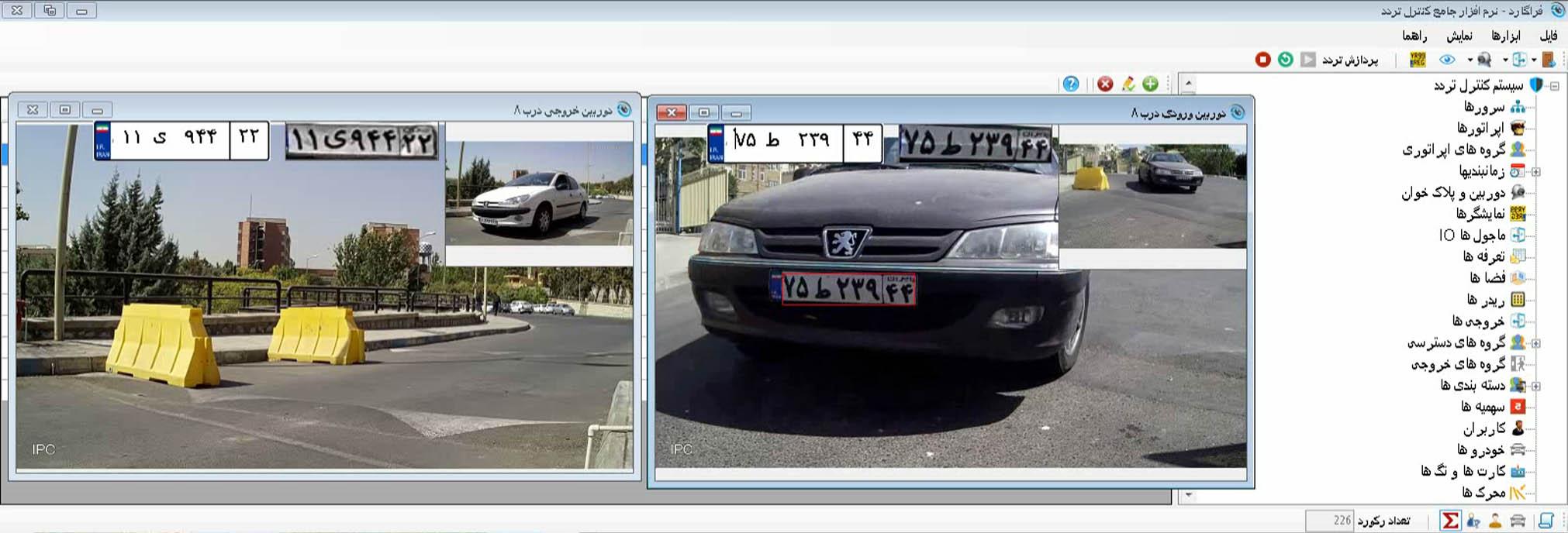 سامانه تشخیص پلاک خودرو