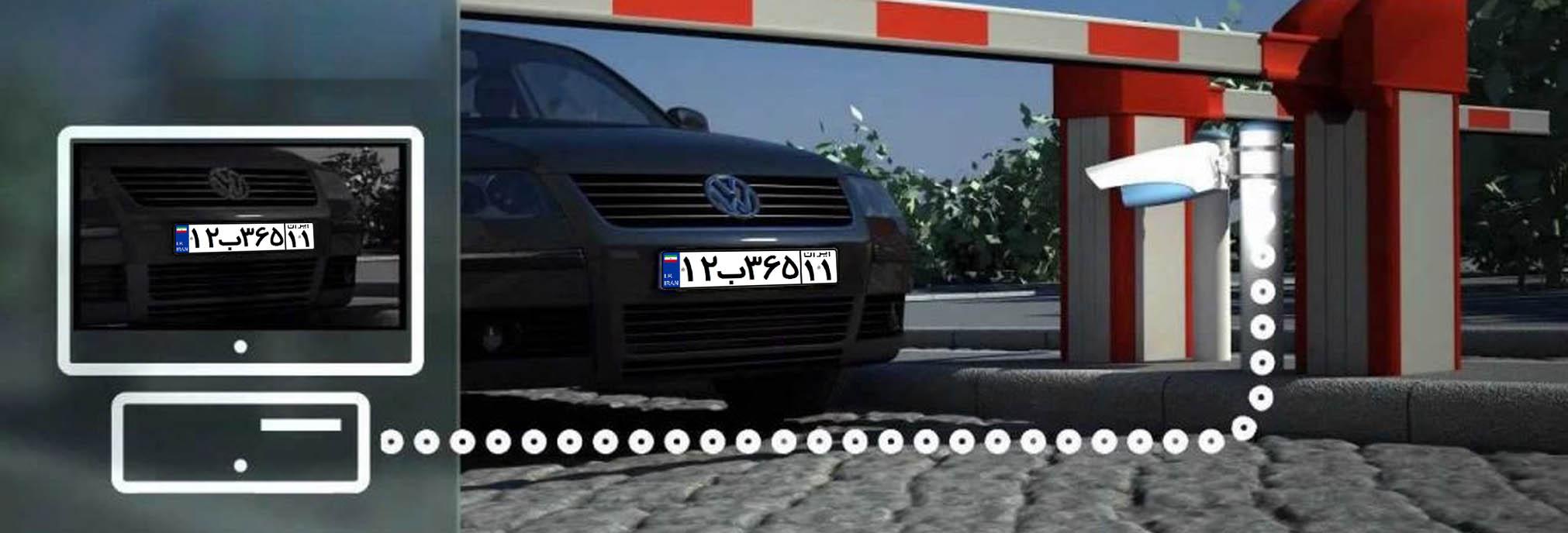 دقت بسیار بالا در تشخیص پلاک خودرو