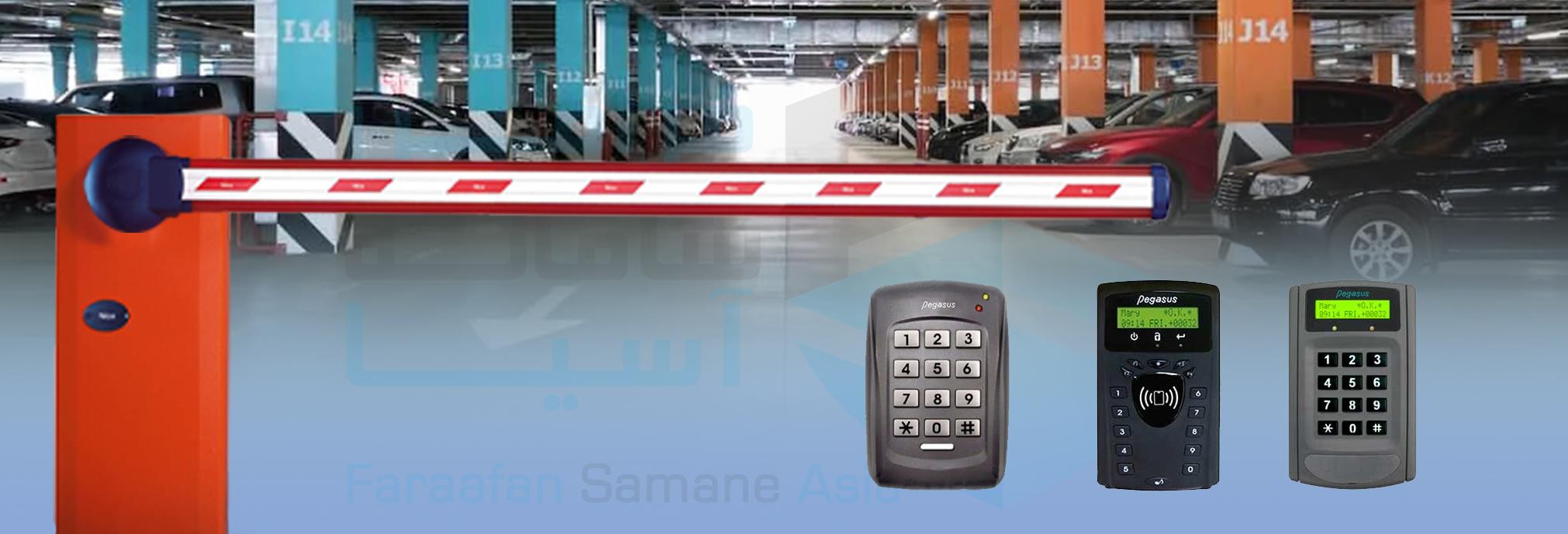 کنترل تردد پارکینگ اختصاصی ، کنترلرهای کنترل تردد ( اکسس کنترل )