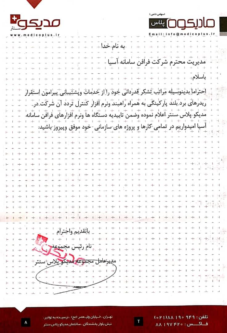 تقدیر نامه های فرافن ، شرکت مدیکو