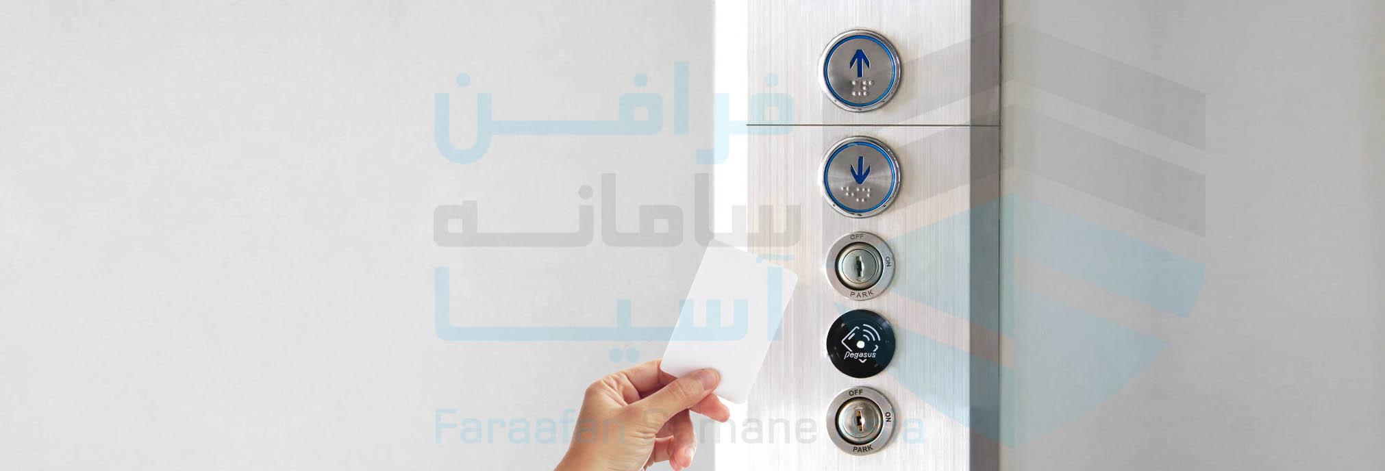 کنترل تردد اسانسور ، ریدرهای rfid اسانسور