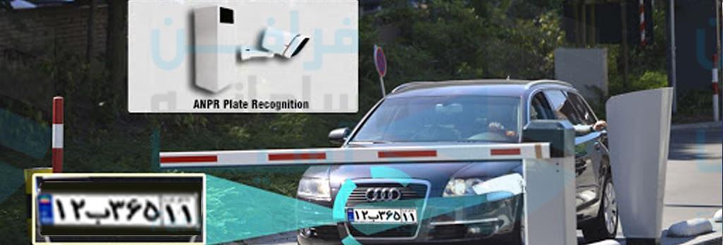 نرم افزار کنترل تردد خودرو، ثبت ورود بدون حضور اپراتور، نرم افزار پارکینگ