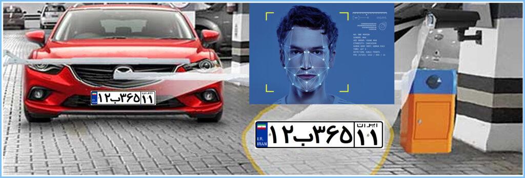 کنترل خروج خودرو توسط مالک، نرم افزار کنترل تردد فراگارد