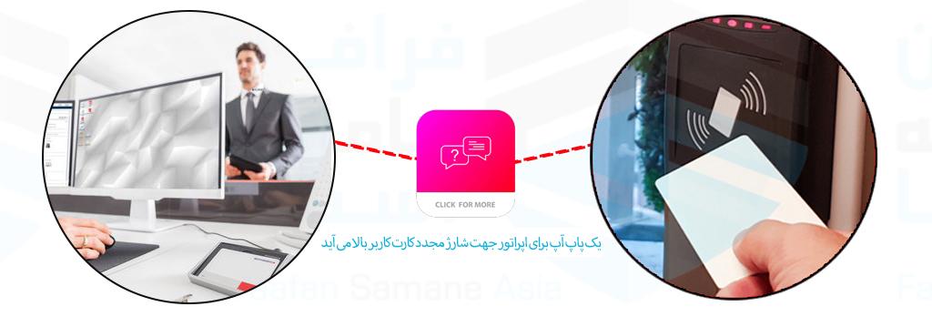 نرم افزار کنترل تردد خودرو، تعریف کارت اعتباری با شارژ ریالی، نرم افزار پارکینگ