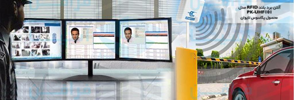 مانیتورینگ و کنترل آنلاین تردد ها، نرم افزار فراگارد